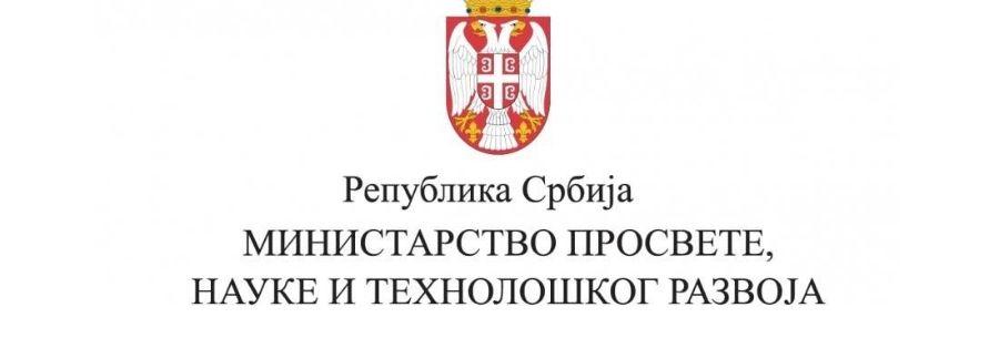 У средње школе у Србији није уведен нови предмет