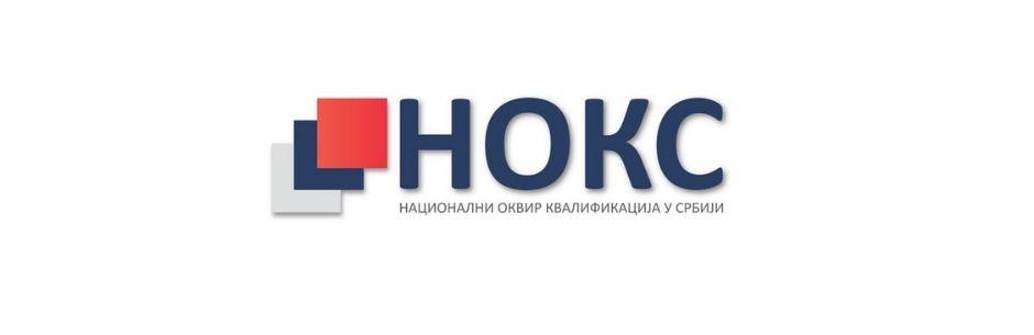 Објављена ажурирана Листа квалификација Републике Србије