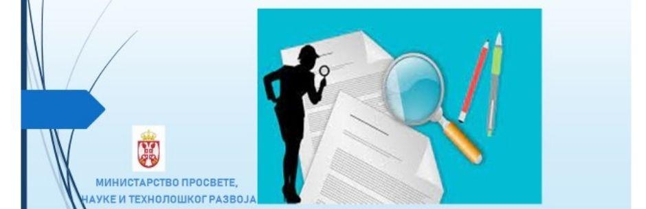 Јавни позив за учешће у јавној расправи о Нацрту закона о изменама и допунама Закона о просветној инспекцији